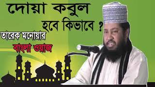 Mawlana Tarek Monoar Best new Bangla Waz Mahfil | Bangla Waz 2019 | বাংলা নিউ ওয়াজ তারেক মনোয়ার