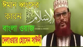 Bangla Waz Allama Delwar Hossain Saidy   Waz Video ? Saidy Best Bangla Waz   Bangla Waz 2019