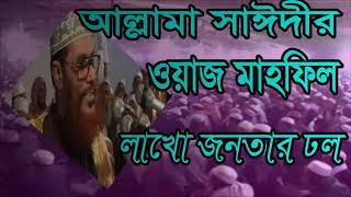 Bangla Waz Allama Delwar Hossain Saidy   Bangla Waz 2019   Saidy Bangla Waz   Saidy Waz Video