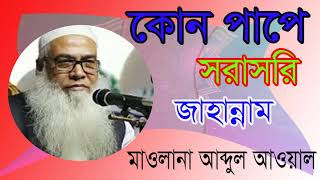 New Bangla Waz Mawlana Abdul Awal Saheb | Bangla Waz 2019 | Best Waz Mahfil Bangla | New Waz 2019