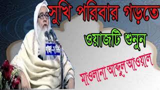 Mawlana Abdul Awal islamic bangla waz | Bangla Waz 2019 | Best Bangla Waz Abdul Awal | Islamic BD
