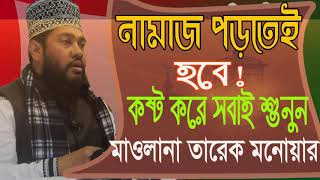 Best Bangla Waz Tarek Monowar | Best Bangla Waz Mahfil | Waz Video 2019 | Tarek Monowar Waz