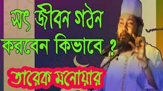 Tarek Monowar Bangla Waz | মাওলানা তারেক মনোয়ার ওয়াজ ২০১৯ | Mawlana Tarek Monoar new waz