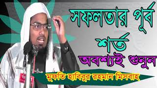 Bangla Waz 2019 | Mufty Habibur Rahman Mesbah Waz Mahfil | Best Bngla Waz | Islamic BD