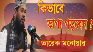 Tarek Monowar New  Best Waz Mahfil | Best Bangla Waz mahfil 2019 | New Waz Mawlana Tarek Monowar
