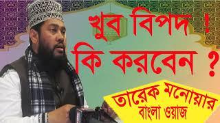 Tarek Monowar Bangla Waz Mahfil | বিপদ থেকে মুক্তির দোয়া । Tarek Monoar Best Bangla Waz | Waz Mahfil