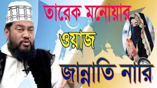 New Bangla Waz Tarek Monowar | Bangla Waz Mahfil 2019 | Latest Waz Tarek Monowar | Bangla New Waz