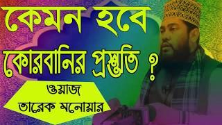 Tarek Monowar Best Bangla Waz Mahfil | New Bangla Waz 2019 | Best Waz Mahfil Mawlana Tarek Monowar