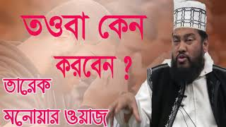 Best Bangla Waz Mawlana Tarek Monowar | Tarek Monowar New Bangla Waz | Waz Mahfil 2019 | Bangla Waz