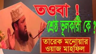 Tarek Monowar New Bangla Waz 2019 | Islamic BD | Best Bangla Waz | Waz 2019 | Tarek Monowar Waz