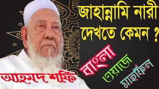 Best Bangla Waz Mahfil Ahmed shofi | Bangla Islamic Mahfil | Allama Shofi islamic waz mahfil bangla,