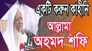 Bangla Waz Mahfil Ahmed shofi | বাংলা ওয়াজ | Islamic waz mahfil bangla | Ahmod Shofy Bangla Waz