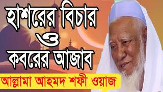 Ahmed shofi best bangla Waz | হাশরের বিচার ও কবরের কঠিন আজাব । New Waz Bangla 2019 | Ahmed Shofi Waz