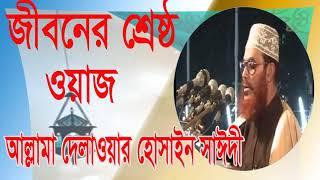 Delwar Hossain Saidy Bangla Waz | Bangla waz Allama Delwar Hossain Saidy | Waz Mahfil | Islamic BD
