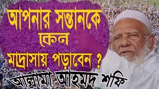 Allama Ahmod Shofi Best Bangla Waz | Best Bangla Waz | Islamic Waz Mahfil Bangla | Islamic BD