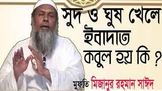 Mufty Mizanur Rahman Sayed Waz Mahfil । মিজানুর রহমান বাংলা ওয়াজ । Best Waz Mahfil Mizanur Rahman