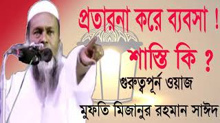 New Bangla Waz Mufty Mizanur Rahman Sayed | প্রতারনা করার শাস্তি । Mizanur Rahman bangla Waz