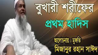 Waz Mahfil  Mufty Mizanur Rahman Sayed   Mizanur Rahman Bangla Waz   Best Waz 2019  Waz Mahfil