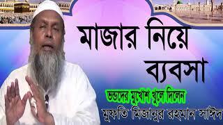 Mizanur Rahman Sayed New Bangla Waz mahfil | মাজার নিয়ে ভন্ডদের ব্যবসা । বাংলা ওয়াজ । Waz Mahfil