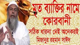 Bangla Waz 2019 | Mizanur Rahman Bangla Waz | Waz mahfil Bangla | Waz Bangla | Korbani Nea Waz