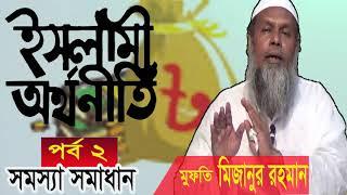 Mufty Mizanur Rahman Said bangla Waz | Bangla Waz 2019 | Best Waz Mahfil Bangla | Islamic BD