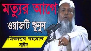 Bangla Waz 2019   Waz   Best Waz Video   Mizanur Rahman Bangla Waz   মৃত্যুর আগে ওয়াজটি শুনুন