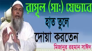 Bangla Waz 2019 | Mizanur Rahman Said Waz | রাসূল যেভাবে হাত তুলে দোয়া করতেন । Waz Mahfil Bangla