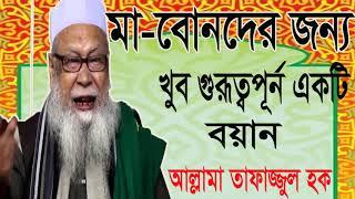 বাংলা ওয়াজ ২০১৯ । Allama Tafajjul Hoque Best bangla Waz | New Bangla Waz Mahfil Tafajjul Hoque