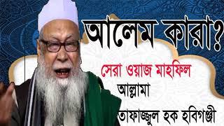 Bangla Waz 2019   ভন্ড আলেম চেনার উপায় । Tafajjul Hoque bangla Waz   Best Waz Mahfil 2019   Waz BD