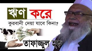 Waz Mahfil Tafajjul Hoque Hobigonjy | Bangla Best Waz | New Bangla Waz Tafajjul Hoque | Islamic BD