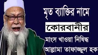 Tafajjul Hoque Bangla Waz | Bangla Waz Mahfil 2019 | New Best Bangla Waz | Korbanir Waz | Islamic BD