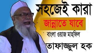 New Bangla Waz 2019 Tafajjul Hoque | Bangla Waz Mahfil 2019 |  Waz Mahfil Bangla | জান্নাতের বর্ননা