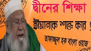 Bangla Waz Mahfil 2019   তাফাজ্জুল হক বাংলা ওয়াজ । ঈমান শক্ত করার ওয়াজ । Bangla Waz Tafajjul Hoque