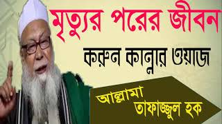 Bangla Waz 2019   Tafajjul Hoque Bangla Waz   মৃত্যুর পরের জীবন নিয়ে ওয়াজ । Best Bangla Waz 2019