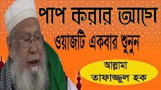 Tafajjul Hoque Hobigongy Bangla Waz | পাপ করার আগে অবশ্যই ওয়াজটি শুনুন । Bangla Waz Mahfil 2019