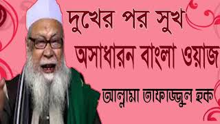 Bangla Waz Mahfil Tafajjul Hoque Hobigongy | Best Bangla Waz | অসাধারন বাংলা ওয়াজ ২০১৯ । Islamic BD