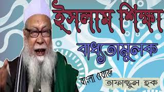 Bangla New Waz Mahfil Tafajjul Hoque Hobigongy   ইসলাম শিক্ষার গুরুত্ব নিয়ে বাংলা ওয়াজ । Bangla Waz