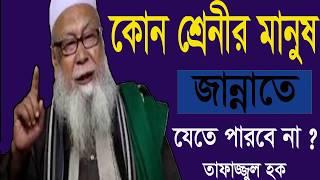 কোন শ্রেনীর মানুষ জান্নাতে যেতে পারবে না ? Best Bangla Waz Tafajjul Hoque Hobigonjy   বাংলা ওয়াজ