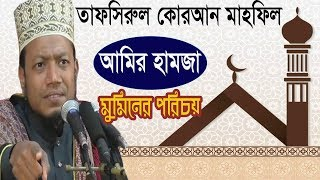 Amir Hamja New Bangla Waz | তাফসিরুল কোরআন মাহফিল ২০১৯ । Best Bangla Waz | Amir Hamja Waz Mahfil