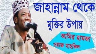 জাহান্নাম থেকে মুক্তির উপায় । Bangla Waz Mahfil Amir Hamja | Best Bangla Waz | Amir Hamja Waz