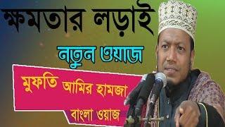 Bangla Waz Amir Hamja | ক্ষমতার লড়াই নিয়ে আমির হামজার ওয়াজ মাহফিল । Bangla Waz Amir Hamja