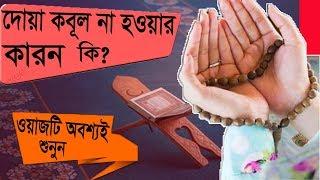 দোয়া কবুল না হওয়ার কারন কি ? Best Bangla Waz 2019 | Waz Mahfil Bangla | Bangla Waz Video 2019