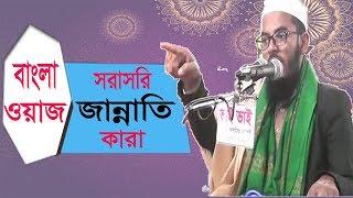 সরাসরি জান্নাতে যাবে কারা ? কঠিন বাংলা ওয়াজ । New Waz | Best bangla Waz 2019 | Waz Mahfil Bangla