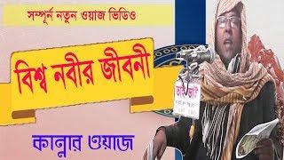 বিশ্ব নবীর জীবনী শুনে কাঁদল সবাই । বাংলা ওয়াজ২০১৯ । Bangla Waz Mahfil | New Waz Bangla | Islamic BD
