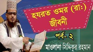 Bangla Best Waz 2019 | হযরত ওমর (রা:) জীবনী পর্ব-২ । বাংলা ওয়াজ মাহফিল । New Bangla Waz 2019