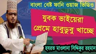 প্রেমে হাবুডুবু খাচ্ছে যুবক ভাইয়েরা । বাংলা বেষ্ট ফানি ওয়াজ ভিডিও । Bangla Waz 2019 | Islamic BD