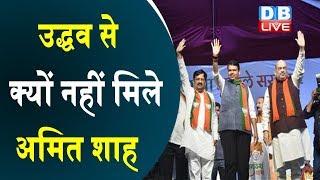 महाराष्ट्र में टूटेगा एनडीए! | Uddhav Thackeray  से क्यों नहीं मिले Amit Shah | #DBLIVE