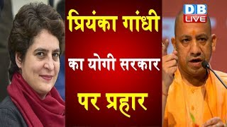 Priyanka Gandhi का योगी सरकार पर प्रहार | Mayawati latest news | Cm Yogi news | #DBLIVE