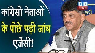 कांग्रेसी नेताओं के पीछे पड़ी जांच एजेंसी! | DK Shivakumar latest news  | #DBLIVE