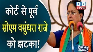 Vasundhara Raje को खाली करना होगा सरकारी बंगला | Rajasthan latest news | #DBLIVE